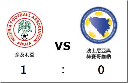 2014 世界盃足球賽 奈及利亞 對 波士尼亞與赫塞哥維納 賽事結果 G28