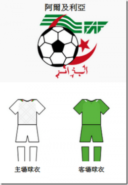 2014 世界盃足球賽 比利時 對 阿爾及利亞 賽事結果 G15