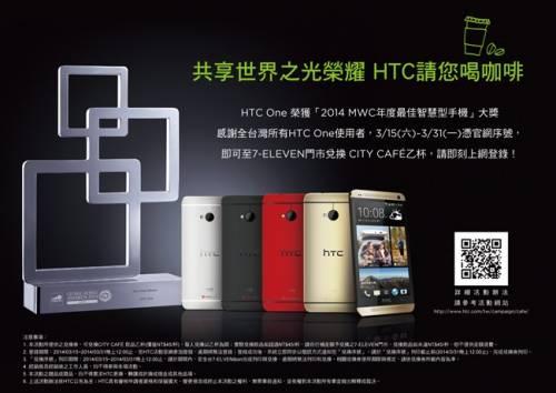 HTC ONE 蟬聯年度最佳手機大獎 邀請您喝咖啡共享台灣之光