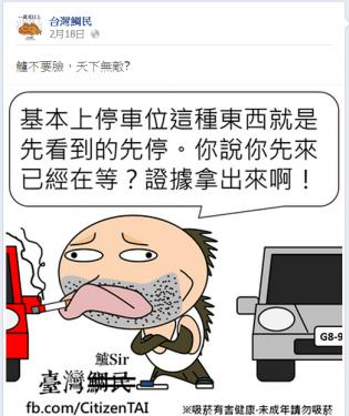 FaceBook上的憤青 台灣鯛民專訪