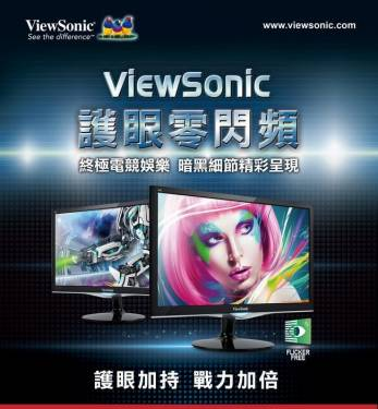ViewSonic 零閃頻護眼電競機系列 護眼加持 戰力加倍