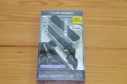 鐵三角AT9913iS 專業手機錄音指向型收音麥克風