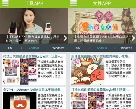 APPGuru官方Android APP 掌握最新科技資訊與好康報報