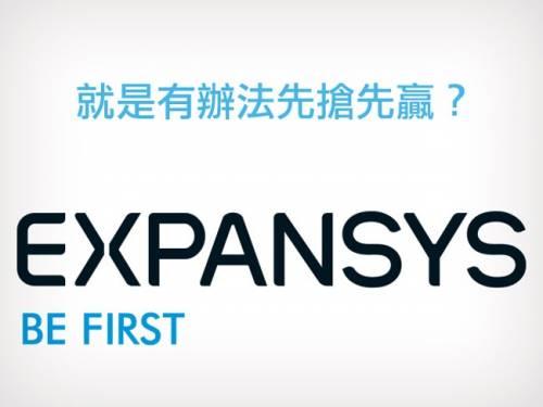 EXPANSYS 購物網 最新奇的產品總有辦法讓你先搶先贏!