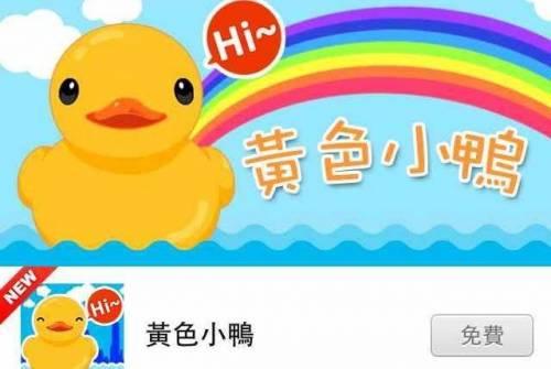 黃色小鴨即將抵達基隆 WeChat推出獨家小鴨貼圖