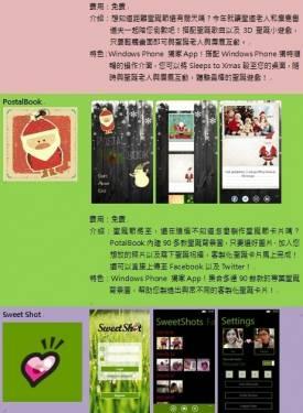 Windows Phone聖誕玩樂App秘笈大公開
