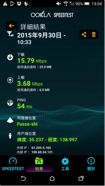 日本旅遊上網好工具 大流量日本通 Docomo SIM 卡讓你便宜用到爽
