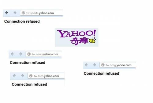 Yahoo 奇摩部分頻道 無預警故障