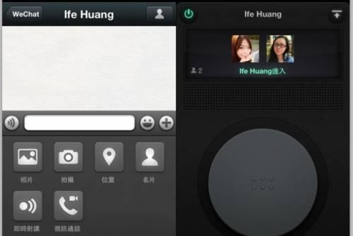 WeChat 4.5版新升級 多人即講即聽零距離