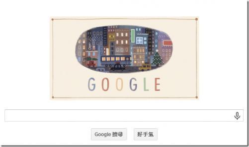 [Google Doodle] Google連三日祝福佳節愉快