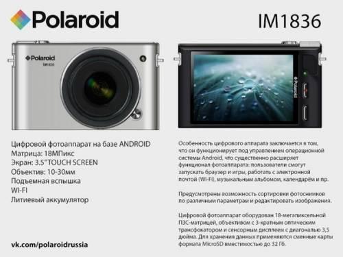 Polaroid 75週年為你帶來 首款Android可換鏡頭相機