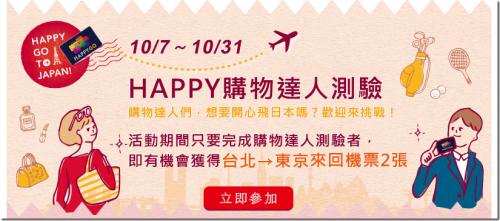 日本旅遊買電器也可以集 HAPPY GO BIC Camera 京王百貨...等讓你集點換紅利