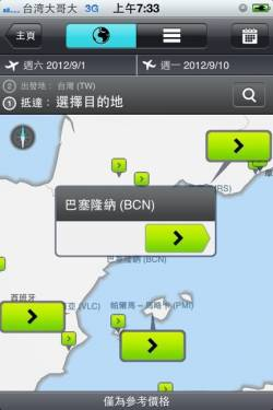 Skyscanner 讓你隨時想飛去哪裡 就去哪裡.