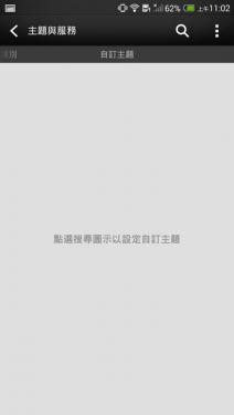 [HTC One Max小教室] Sense 5.5 BlinkFeed 如何設定