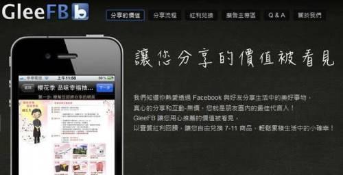 台灣7年級生創造臉書分享價值