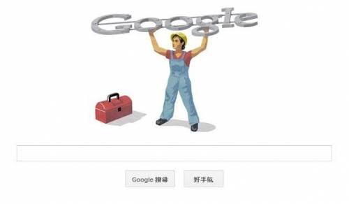 [Google Doodle]51勞動節 不復見的三八制