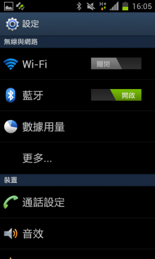 Android 4.0 in Galaxy S2 初體驗