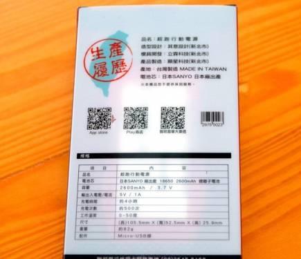超跑行動電源 SANYO電芯台灣製作