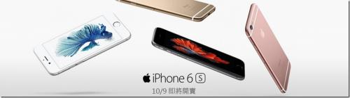 訂 iPhone 6s 準時到貨可拿誤點費?亞太電信推出第二波超值購機方案