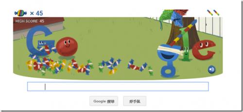 [Google Doodle] Google 15周年生日快樂