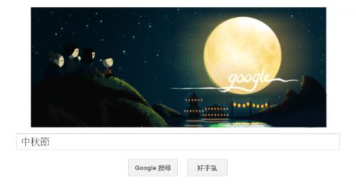 [Google Doodle] 中秋節現身Google首頁