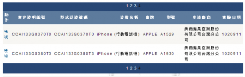 iPhone 5C 5S 通過NCC認證 預計10月初台灣開賣