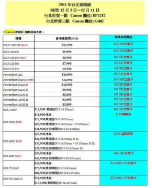 Canon 2011 資訊月優惠贈獎消息