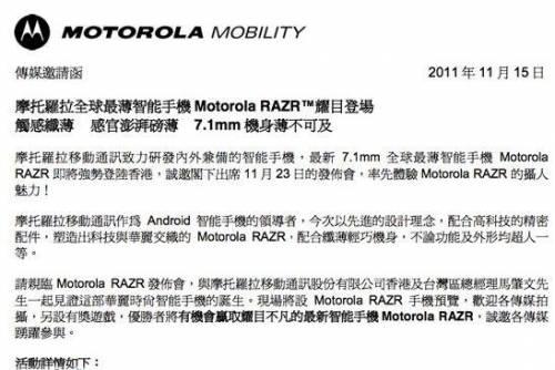 Motorolla Droid台灣上市指日可待 11 23 香港先登場