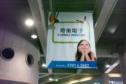 友達奇美揚威日本光電展