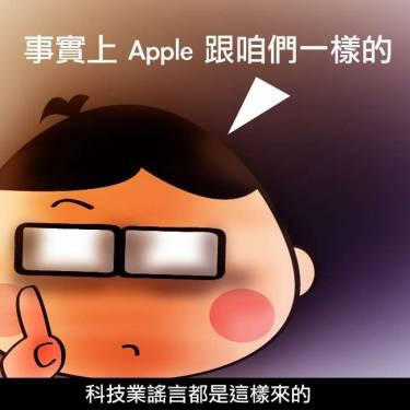 原來這是 iPhone 5 沒上的原因