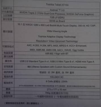 Toshiba 首款平板 可換背蓋的AT100登場
