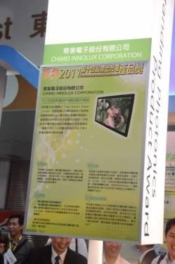 21.5吋投射電容式觸控顯示模組 傑出光電產品獎