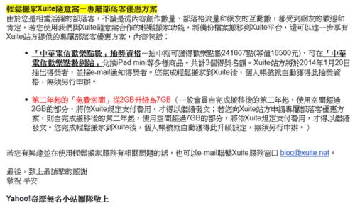 無名小站確定走入歷史 2013 12 26正式關閉
