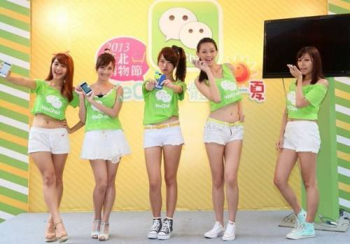 WeChat 5.0 體驗一夏 活動開跑