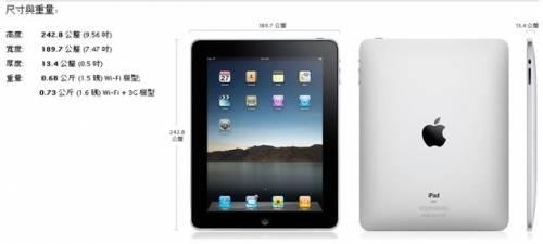 拿iPad打小筆