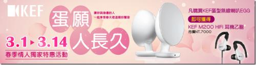 KEF 推出蛋願人長久 春季情人特惠活動