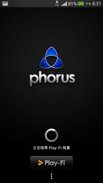 Phorus PS1 PR1 體驗會 Hi-Fi超越Wi-Fi