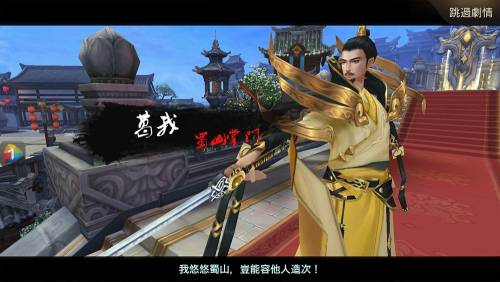 吳奇隆新跨界經典超乎想像!《蜀山戰紀之劍俠傳奇》正版手遊
