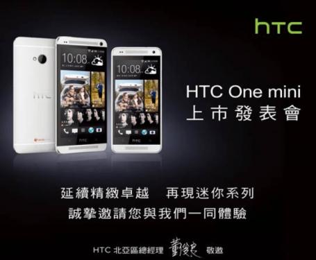 HTC One mini 8 9上市發表會登場