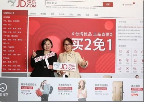FunCity方城市行銷 京東全球購 聯手開闢兩岸跨境電商新版圖 正式在台招商