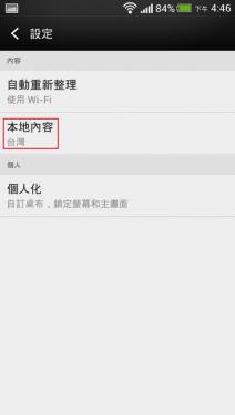 HTC Butterfly s 全新BlinkFeed體驗