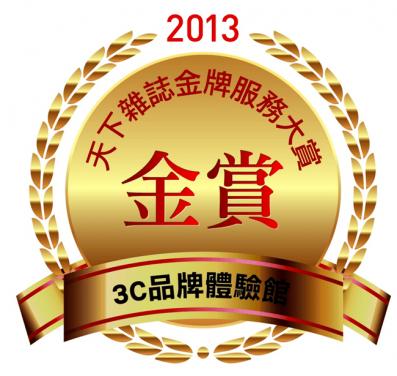 天下雜誌 2013金牌服務大賞 Canon榮獲3C品牌體驗館第一名