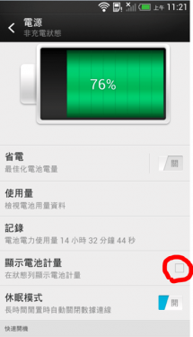 New HTC One 升級 Android 4.2.2