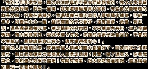 [廣編]旭沛人蔘蜆精 補氣補力顧人生