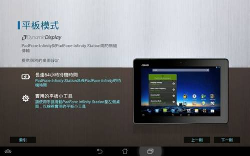 ASUS PadFone Infinity 拍照功能大進化