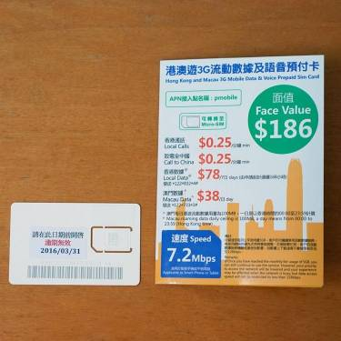 香港澳門旅遊手機上網必備 SIM 卡 暢遊網路不斷線