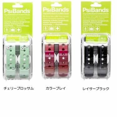 PsiBands 防暈手環 解決暈車暈船困擾