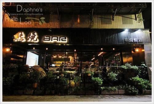 台北市松山區 熊燒 BAR 串燒 創意餐酒館 寵物友善餐廳