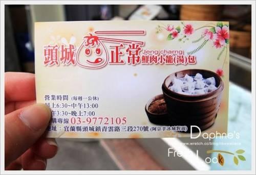 宜蘭美食推薦 正常鮮肉小籠湯包 頭城店 平民版的鼎泰豐