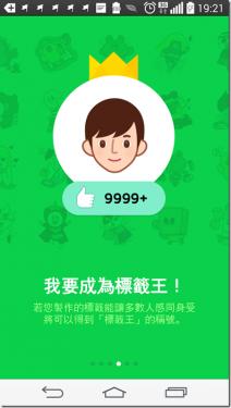 超有梗的APP LINE Stickers 你的LINE貼圖有設計對白了!